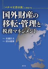 「パナマ文書以後」に対応する国外財産の移転・管理と税務マネジメント