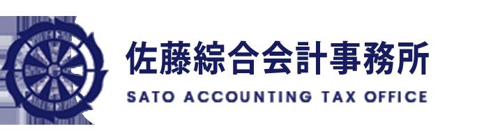 佐藤綜合会計事務所
